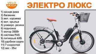 Электровелосипед 350Вт 36В 10 4Ач сделано в Украине
