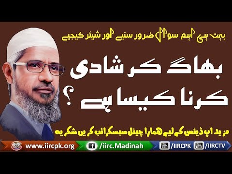 Bhag Kar Shadi Karna Kaisa Hai ? By Dr Zakir Naik Urdu / HIndi 2017