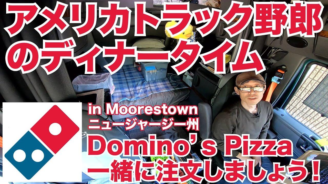 アメリカ長距離トラック運転手のディナータイム Domino's Pizza 一緒に注文しましょう! in Moorestown ニュージャージー州 【#191 2020-9-21】