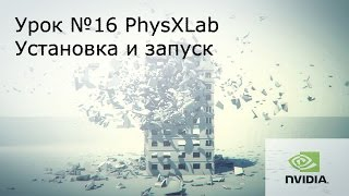 Урок №16: PhysXLab. Установка и запуск.( Физика в Unreal Engine 4. )