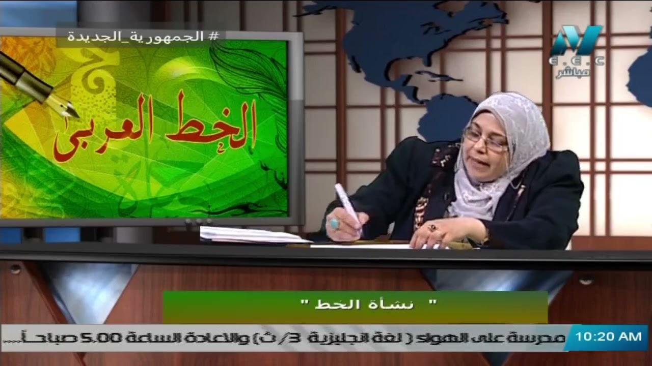 الخط العربي - الحلقة 1 - نشأة الخط العربي