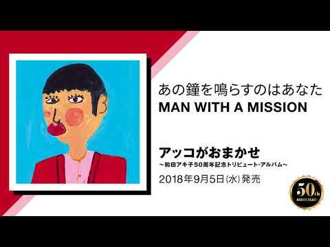 MAN WITH A MISSION「あの鐘を鳴らすのはあなた」(9/5発売『アッコがおまかせ~和田アキ子50周年記念トリビュート・アルバム~』収録)