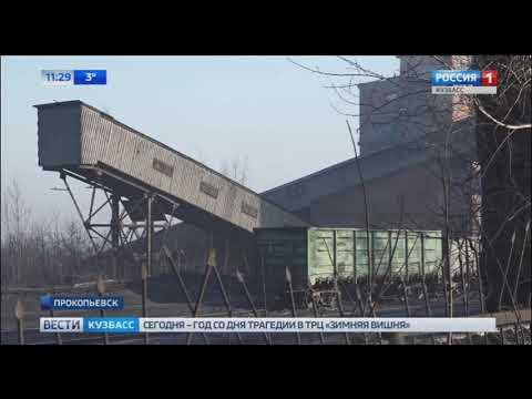 В Прокопьевске приостановлена работа обогатительной фабрики