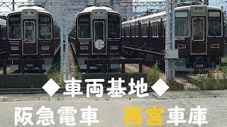 ◆車両基地◆ 阪急電車 西宮車庫