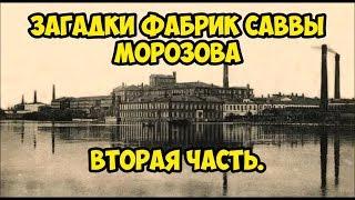 Загадки фабрик Саввы Морозова. Вторая часть.