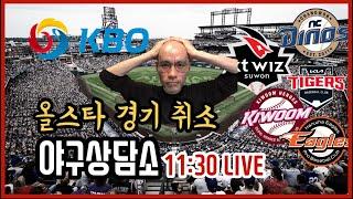 [야구상담소 11시반] 결국 올스타경기 취소 | NC,…