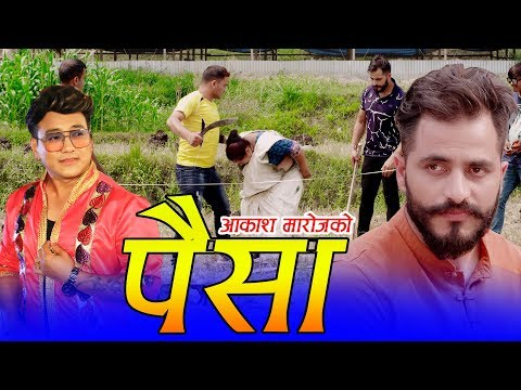 New Nepali Lok Geet Paisa पैसा By Ramji Khand Ft~Bimal Adhikari Lyrics Music  Aakash Marose