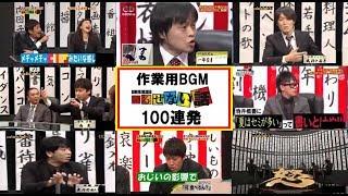 【作業用】ゆるせない話 100連発 第1弾 thumbnail