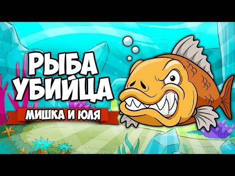игры зомби рыбы