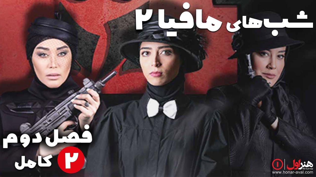 Download Serial Shabhaye Mafia 2 - Season 2 - Part 2 | سریال شب های مافیا 2 - فصل 2 - قسمت 2