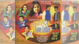 फर्स्ट लव लेटर | First Love Letter | Pawan, Pankaj, Monica | Nagpuri Full Movie with songs