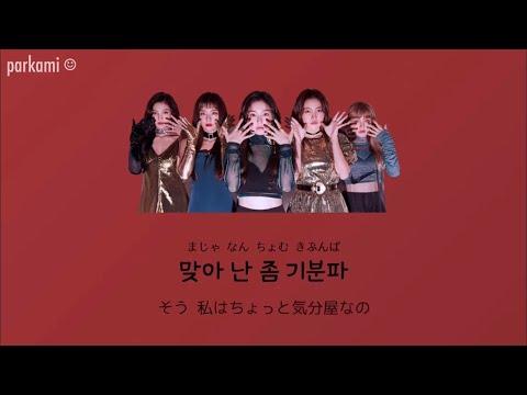 【カナルビ/日本語訳】 Peek-A-Boo - Red velvet ▶3:11