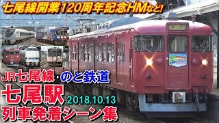 JR七尾線・のと鉄道 七尾駅 列車発着シーン集 2018.10.13