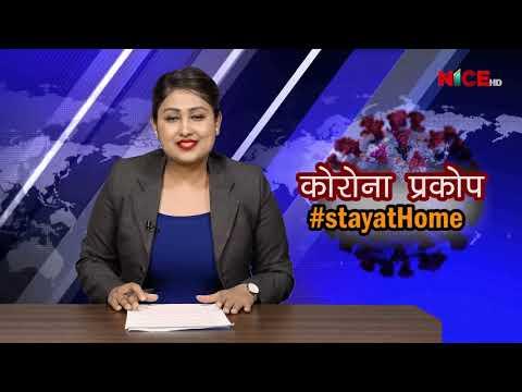 NICE Samachar | नाइस समाचार | NICE News | NICE TV HD | २०७६.१२.२० | 2020-04-02