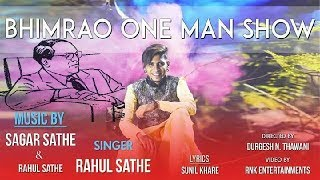 BHIMRAO ONE MAN SHOW - Official Song  (2017)