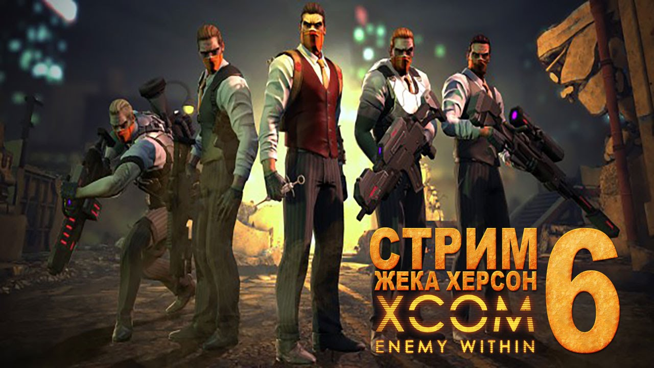 Xcom enemy within long war mod 6 for Portent xcom not now