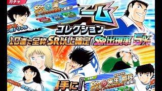 ¿Qué le espera al juego este viernes? - Captain Tsubasa Dream Team