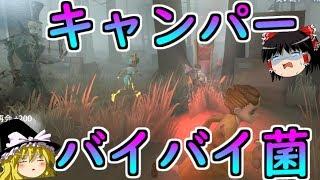 【第五人格】空軍のレールガン炸裂でキャンパー地獄送り!!【Identity V】ゆっくり実況 thumbnail