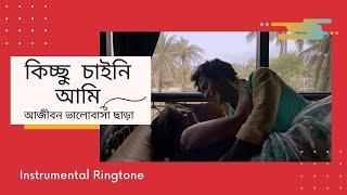 Kicchu Chaini Ami Ringtone | Bangla Ringtone | কিচ্ছু চাইনি আমি | Newness Music