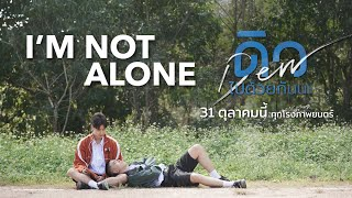 I'm Not Alone (Vocal by Zach Holmes & Neny) - SpringTree (ดิว ไปด้วยกันนะ) | Official Audio