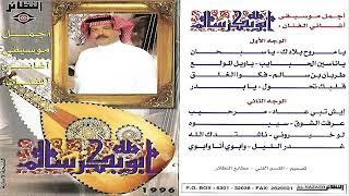 أجمل موسيقى أغاني الفنان أبوبكر سالم abubaker salem