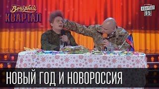 Новогоднее обращение лидеров ДНР и ЛНР - Новый год и Новороссия | Вечерний Квартал 31.12.2015