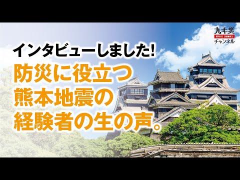 インタビューしてみました!防災に役立つ熊本地震の経験者の生の声。