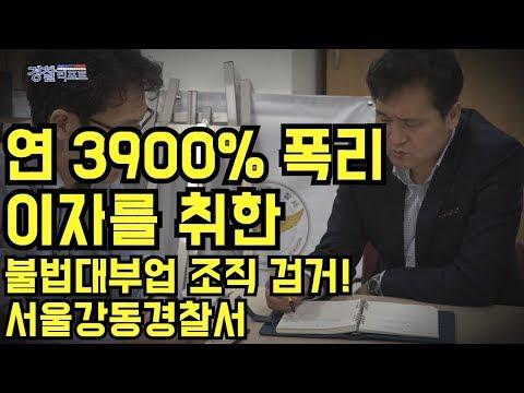 연 3900% 폭리 이자를 취한 불법대부업 조직 검거! 서울강동경찰서_경찰리포트(2018.4.20)