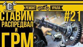 Жөндеу мотоцикл Урал #21 - Орнату білігінің және жетектерді ГРМ