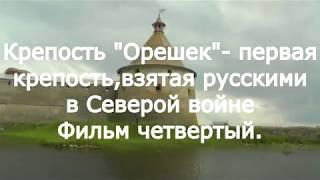 """Крепость """"Орешек""""- первая крепость,взятая русскими в Северной войне. Фильм четвертый"""