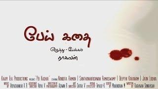 Pei Kadhai - Naalaya Iyakunar Season - 5 Intro Round - Best Film Award