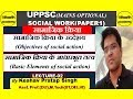 Lec-02 सामाजिक क्रिया(SOCIAL ACTION)---SOCIAL WORK---UPPSC(Mains optional)