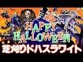 【遊戯王ADS】HAPPY HALLOWEEN!芝刈りドハスラワイト【YGOPro】