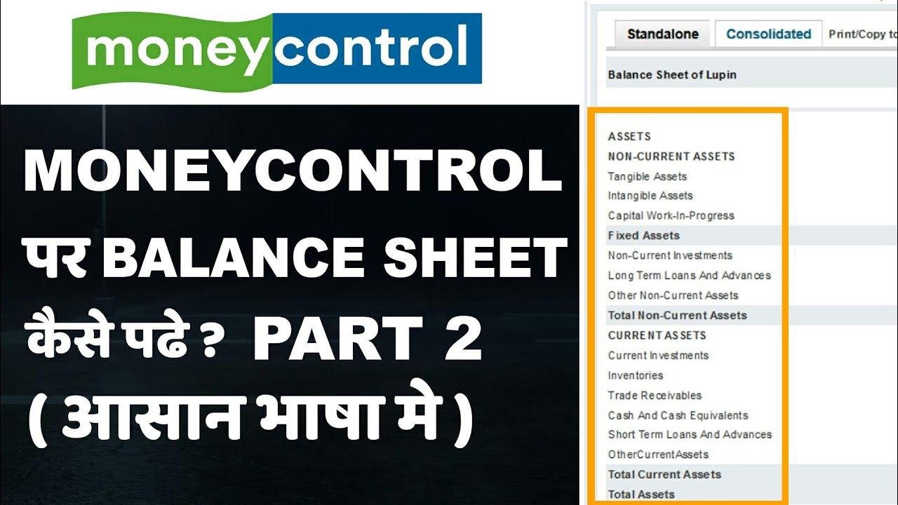 How to read Balance Sheet on Moneycontrol? (Hindi) Part 2