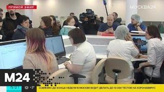 Шесть новых случаев заболевания коронавирусом подтверждены в Подмосковье - Москва 24