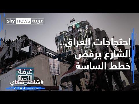 احتجاجات العراق.. الشارع يرفض خطط الساسة  - نشر قبل 1 ساعة