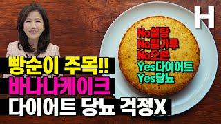 NO설탕NO밀가루NO오븐 초간단 다이어트빵 바나나빵 만…