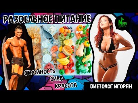 Раздельное питание для похудения меню
