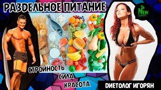 Раздельное питание для бодибилдинга и похудения. ОТЗЫВ по опыту в 1 год