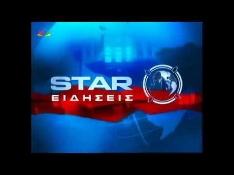 Star News 2004