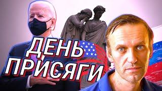 Присяга Байдена и посадка Навального   СМОТРИ В ОБА   №202