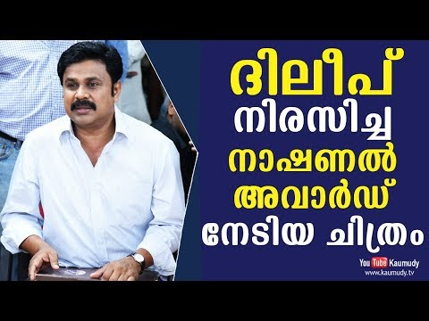 National award winning film that Dileep rejected | Kaumudy TV