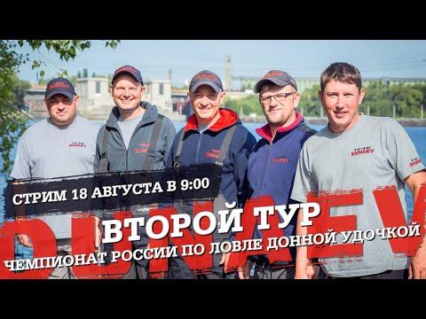 Чемпионат России по фидерной ловле. Тур 2