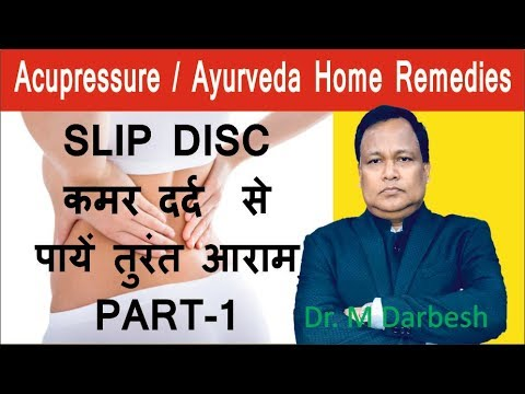 SLIP DISC | कमर दर्द Acupressure / Ayurveda PART-1 |HOME REMEDIES BY DR  DARBESH