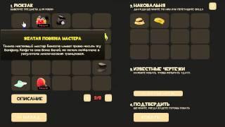Team Fortress 2 Я скрафтил Молочник!!!