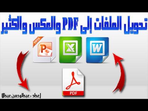برنامج تحويل من pdf الى excel يدعم اللغة العربية مجانا