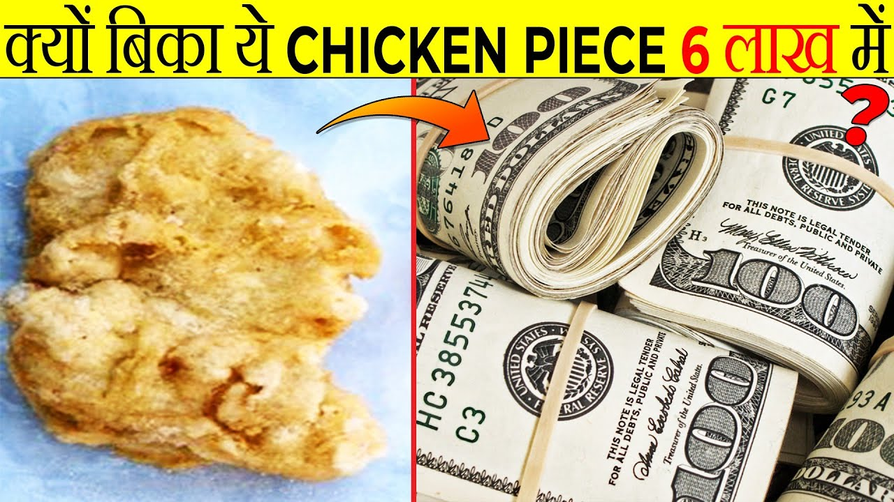 Chicken Piece 6 लाख का? | Why This Chicken Piece Was Sold For 6 Lakh? | Most Amazing Facts | FE #50