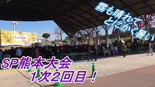 【ミニ四駆】スプリング熊本大会1次2回目!今度は突破したい!!!