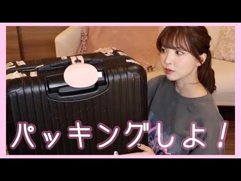 【2泊3日】韓国🇰🇷パッキングするよ!