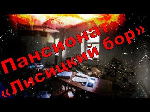 Пансионат «Лисицкий бор» /Тверская область